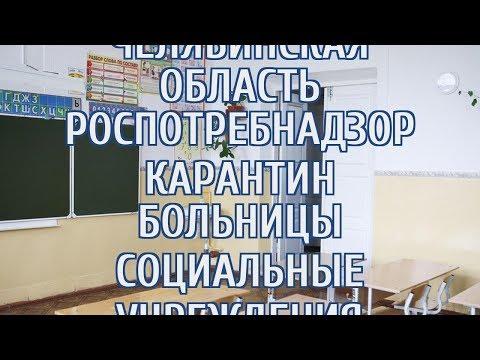 🔴 В Челябинской области из-за вируса начали закрывать школы на карантин видео