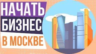 Начать бизнес Москва. Какой бизнес открыть в Москве 2018. Прибыльный бизнес в Москве.