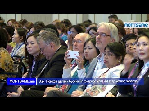 Ази, Номхон далайн бүсийн IV конгресс Улаанбаатар хотноо эхэллээ