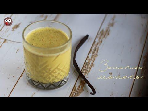 Как не заболеть и не простудиться: Золотое молоко с куркумой #StayHome and cook #WithMe