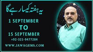 Weekly Horoscope | 02 Sep 2019 to 08 Sep 2019 | Yeh Hafta