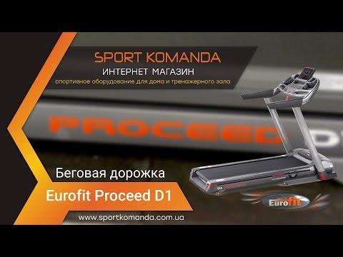 Беговая дорожка EUROFIT PROCEED D1