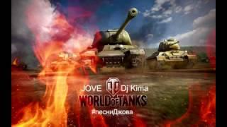 Jove - Мир танков(dj kima) WoT/ world of tanks