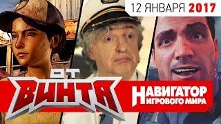 ОТ ВИНТА 2016. Сезон 9 эпизод 16