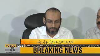 Chairman NADRA Usman Yousaf Mubeen Media Talk | 2nd September 2018 | Public News