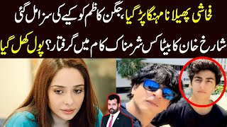 Juggan Kazim ko saza mil gai , Shah Rukh Khan ka beta q arrest hoa? Details by Usama Ghazi