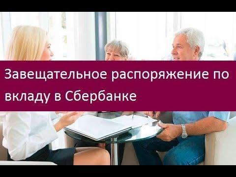 Завещательное распоряжение по вкладу в Сбербанке  Как оформить