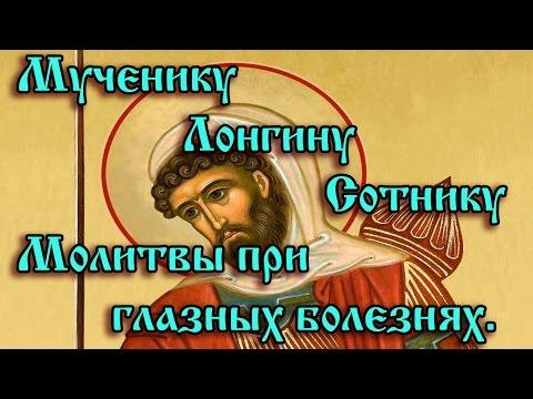 8.Мученику Лонгину Сотнику. Молитвы при глазных болезнях.