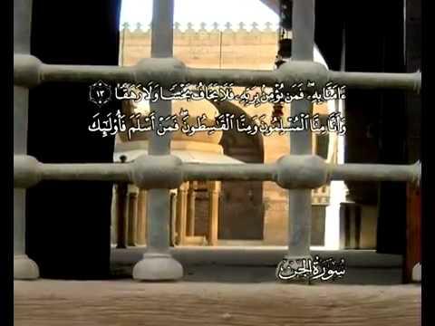 Sourate Les Djinns <br>(Al  Jinn) - Cheik / Mahmoud El Banna -
