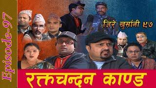 जिरे खुर्सानी भाग ९७ रक्तचन्दन काण्ड Jire Khursani episode 97