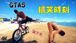 "【GTA5】爆笑""踹""生活 搞笑時刻合輯[4K](GTA V Funny Moments Compilation)"