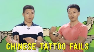 9 Epic Chinese Tattoo Fails