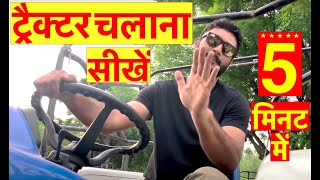 How to drive tractor   सिर्फ़ 5 मिनट में बनें उस्ताद (Step by Step) Hindi   Learn to ride   India