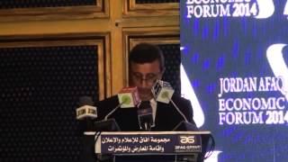 مؤتمر آفاق الاردن الاقتصادي السادس