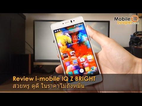 แกะกล่องรีวิว i-mobile IQ Z BRIGHT สวยหรู ดูดี ในราคาไม่ถึงหมื่น