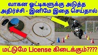 வாகன ஓட்டிகளுக்கு  அடுத்த ஆப்பு - இனிமே License வாங்க முடியாது | Driving License Test