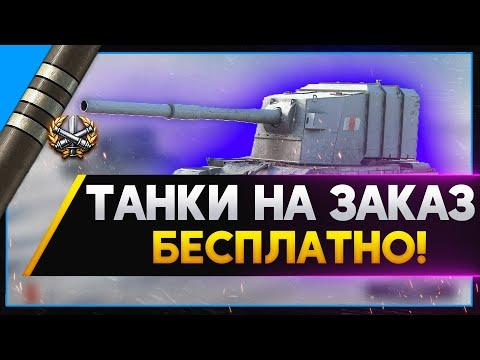 Танки на заказ БЕСПЛАТНО! (Смотри описание) - Стрим World of Tanks
