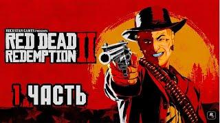 РОСТЯН ИГРАЕТ В RED DEAD REDEMPTION 2 | БАГИ, ПРИКОЛЫ, СМЕШНЫЕ МОМЕНТЫ |