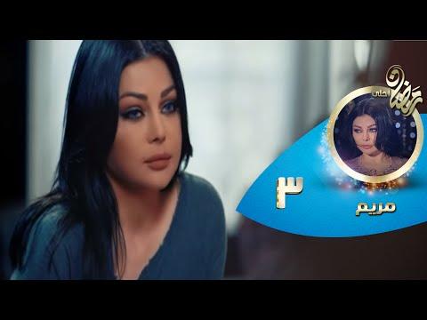 Mariam 2015 - Drama