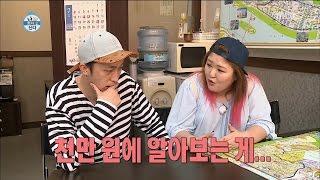 [I Live Alone] 나 혼자 산다 - Lee Gook Joo, With Sleepy Visit To The Real Estate~ 20160805