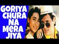 Goriya Chura Na Mera Jiya High Bit Old Dj Mix Hindi Old DJ Remix Song