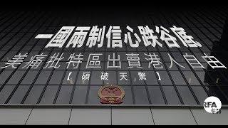 【碩破天驚】2019年3月24日 一國兩制信心跌至新低;美痛批特區出賣港人自由