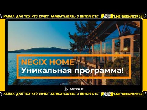 NEGIX HOME - Удаленная Работа через Интернет 2020   Недвижимость За Копейки в Интернете