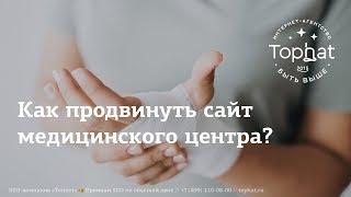Как продвинуть сайт медицинского центра? smclinic.ru, emcmos.ru, polyclinika.ru,  medcentrservis.ru