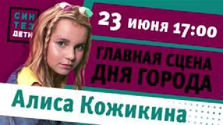 Алиса Кожикина приглашает вас на свой концерт в Тобольске