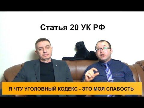 Возраст уголовной ответственности. Статья 20 УК РФ