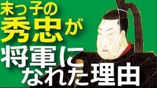徳川秀忠が三男坊なのに2代将軍になれた本当の理由とは?