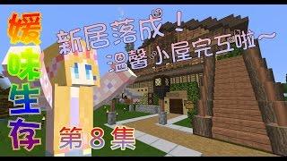 【媛媛】Minecraft:媛味生存♥EP8.新居落成!溫馨小屋完工啦!♥
