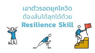 เอาตัวรอดยุคโควิด ต้องล้มได้ลุกได้ด้วย Resilience skill