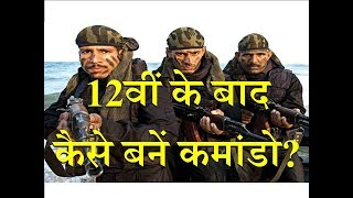 How to Become Commando After 12th? – [Hindi] – Quick Support