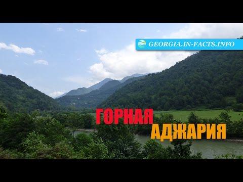 Экскурсия по горной Аджарии из Батуми