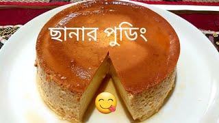 ছানার পুডিং তৈরী/Chanar Pudding/Cream Cheese Pudding Recipe