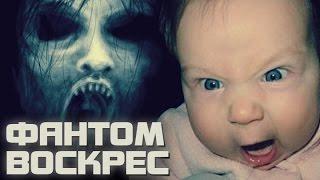 ФАНТОМ ВОСКРЕС!  /  LULLABY