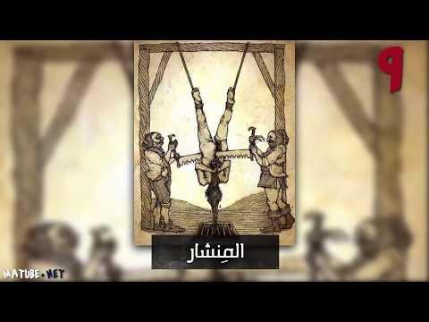 بالفيديو شاهد أبشع أنواع التعذيب وأشدها ألما فى التاريخ للكبار فقط