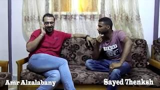 Amro Alzalabany | لما صاحبك يشتغل فى شركة كبيرة ويتعوج عليك