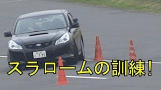 【SPの訓練】警護車でパイロンスラローム4