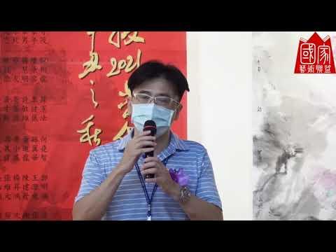2021兩岸教授當代繪畫創作聯展 陳炳宏教授 致詞