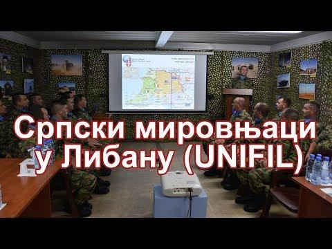 Српски војници који учествују у мировним мисијама су јако обучени и квалитетни и због тога међународна заједница рачуна на Србију и жели да ради са српском војском, заједнички је став заменика шефа мисије UNIFIL у Либану Имрана Ризе и…