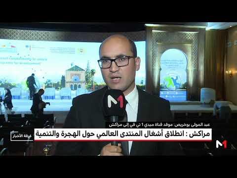العرب اليوم - شاهد: ملخص اليوم الأول لمنتدى العالمي عن الهجرة والتنمية