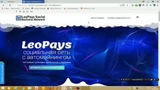 Заработок в LeoPays социальная сеть с автомайнингом не требует установки приложений и программ