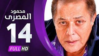 مسلسل محمود المصري - بطولة محمود عبدالعزيز - الحلقة الرابعة عشر - Mahmoud Elmasre Series Eps 14 تحميل MP3