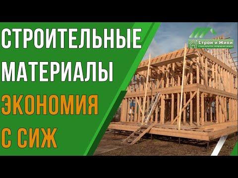 Строительство силового каркаса с кровлей дома за 400 000р