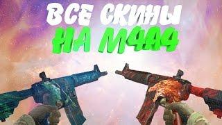 CS:GO - Все Скины M4A4 + Цены