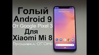 Установил Android 9 на Xiaomi Mi 8┊ПРОШИВКА ОГОНЬ🔥 ПРОСТО