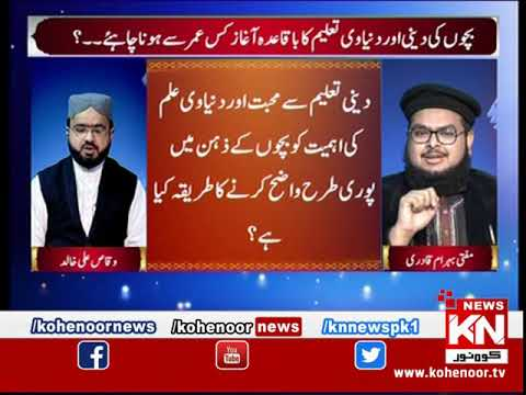 Rah-e-Falah 18 January 2019 | Kohenoor News Pakistan