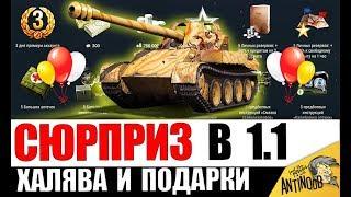 💥ГЛАВНЫЙ СЮРПРИЗ В ПАТЧЕ 1.1! ХАЛЯВА В World of Tanks